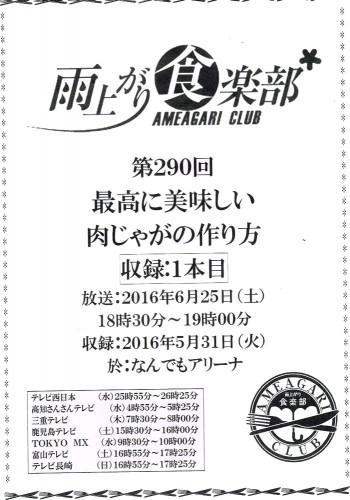 雨上がり食楽部 6月25日(土) 18:30~