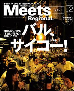 Meets Regional 2013年12月号