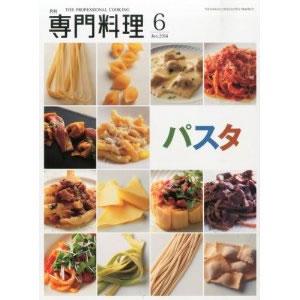 月刊専門料理2014年6月号
