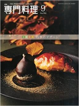 月刊専門料理2014年9月号